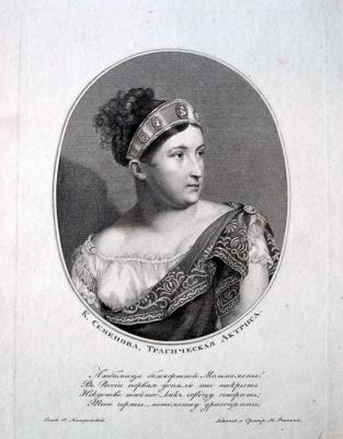 Актриса Семенова, жена деда Федорова И.А.Гагарина