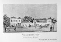 Одесса. Ришельевский лицей